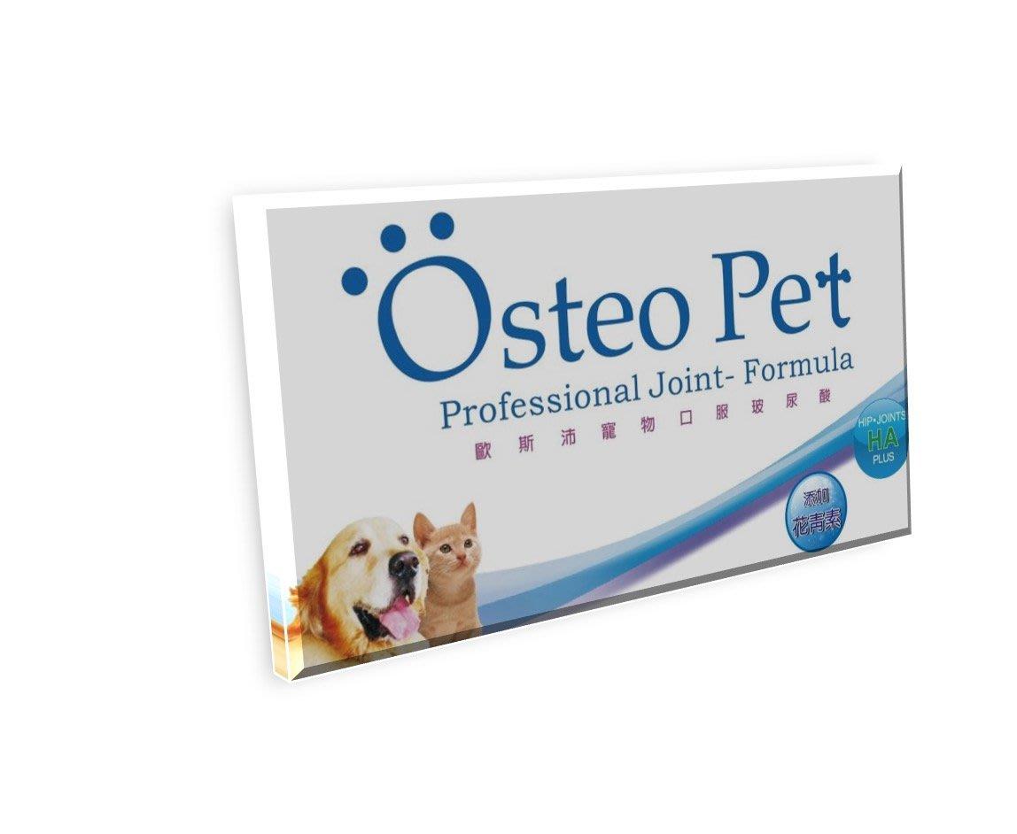 Osteo Pet 歐斯沛 寵物口服玻尿酸 關節保養液 20ml 7瓶裝