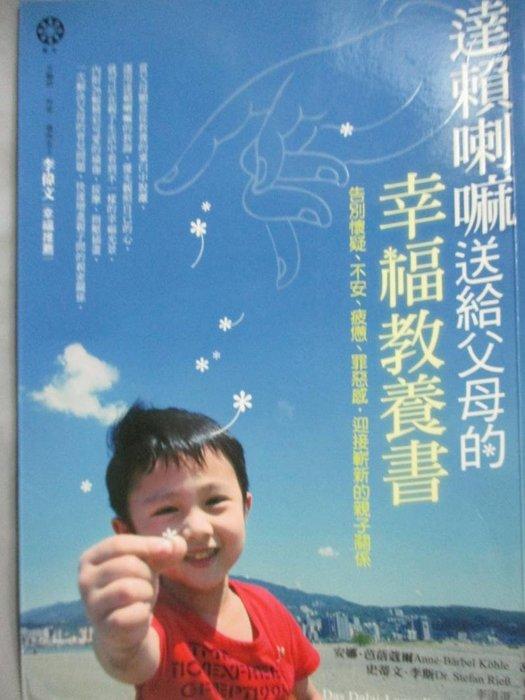 【書寶二手書T7/親子_HQL】達賴喇嘛送給父母的幸福教養書_安娜.芭蓓蔻爾