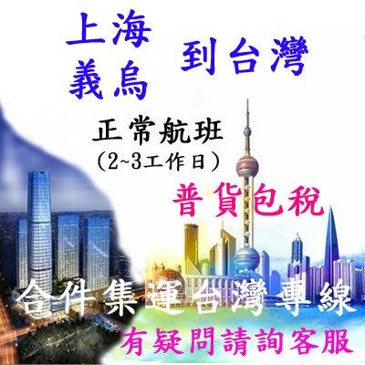 【普貨(100KG以上)-上海/義烏到台灣-13元-人民幣/kg】台灣專線集運集貨國際快遞物流(代收貨款費用另計)