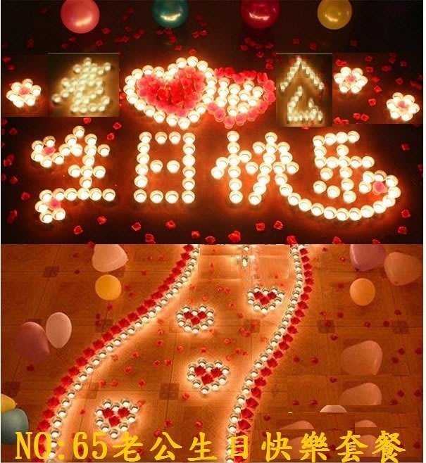 ☆創意小物店☆老公生日快樂套餐NO:65/排字蠟燭/求婚蠟燭/生日/場地佈置/情人節禮物 浪漫表白必備