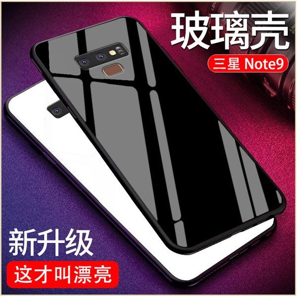 晶鋼系列 三星 Galaxy Note 9 手機殼 三星 Note 9 鋼化玻璃後蓋 矽膠軟邊 手機套 強化玻璃  防摔 保護套 保護殼
