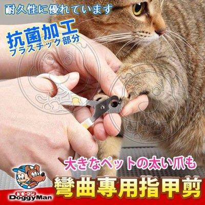 【🐱🐶培菓寵物48H出貨🐰🐹】日本Catty Man》NHS-73貓用抗菌彎曲專用指甲剪