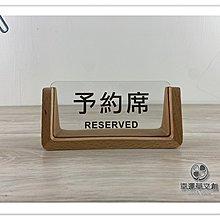 【現貨】U型 予約席 訂位牌 已位牌 Reserved 桌上牌 預約席 預約牌 壓克力木質立牌桌上牌✦幸運草文創✦