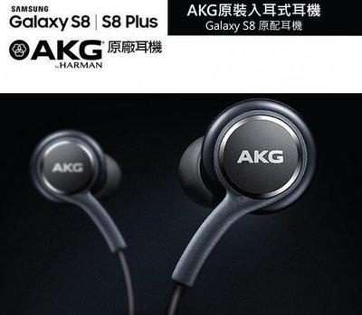 三星 S8 plus AKG 降噪耳機 帶麥 音樂耳機 攜帶方便 MP3播放 高音質(黑)