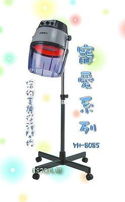寵愛寶貝~ 雅芳牌 YH-808S 立式專業大吹風機 / 燙髮 (免運費) 另有吊式