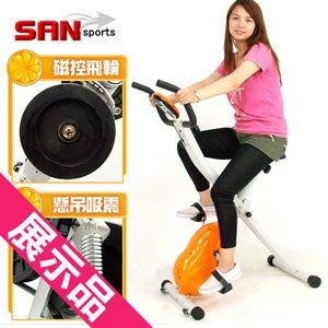 SAN SPORTS 飛輪X磁控健身車展示品C121-340--Z另售電動跑步機折疊自行車腳踏車踏步機美腿機【推薦+】