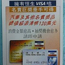 MTR 恒生 VISA 咭 票套 PPM25 9/88