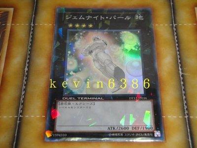 東京都-遊戲王卡-非-GENF.牌組-寶石騎士 珍珠(亮面片鑽)(DT12-JP036) 現貨