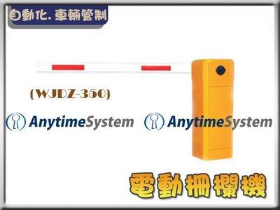 安力泰系統~自動柵欄機 WJDZ-350 大樓停車場 自動化車道進出 車輛管制 保全防盜監視