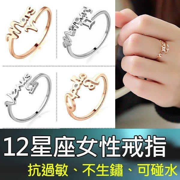 跨年生日禮物 十二星座女生戒指 12星座女性戒指 抗過敏英文字母戒指 單只價【BKS427】Z.MO鈦鋼屋
