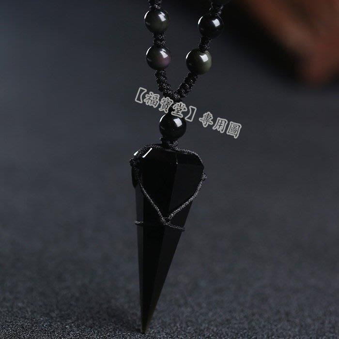 【福寶堂】原創正品天然黑曜石吊墜靈擺情侶毛衣項鏈男女長款水晶項墜飾品