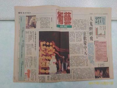 早期懷舊報紙~《中國時報 民國83年8...