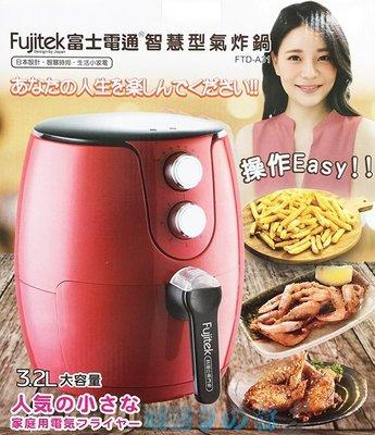 ✪淡藍色ㄉ窩✪Fujitek 富士電通 智慧型氣炸鍋(FTD-A31)3.2L-特價1399元