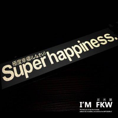 3M反光貼紙 極度幸福Superhappiness 5公分*26.5公分 極度系列 汽車機車 客製 防水 反光屋FKW