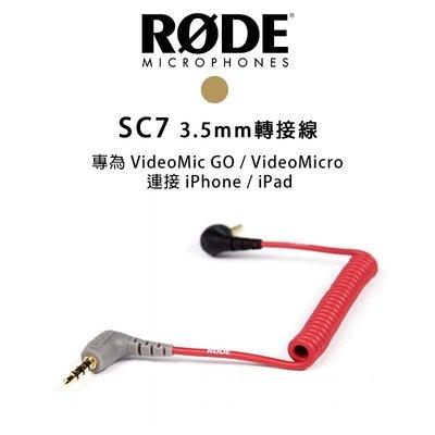 『e電匠倉』RODE SC7 轉接線 VideoMic GO VideoMicro 轉接 iPhone/iPad