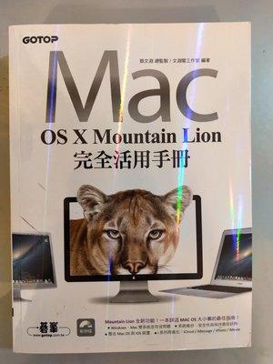 《MAC OS X Mountain Lion完全活用手冊》ISBN:9862765801│碁峰資訊│鄧文淵/總監製