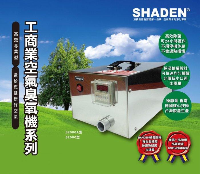 工商業用 專業型O3空氣臭氧機S2000A(800毫克) (飯店 旅館房間 / KTV包廂/倉庫等)