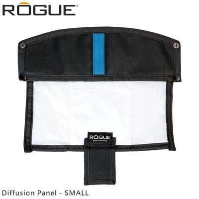 EGE 一番購】ROGUE 樂客【Diffusion Panel-S】小型柔光幕,不含可折柔光板另購【公司貨】