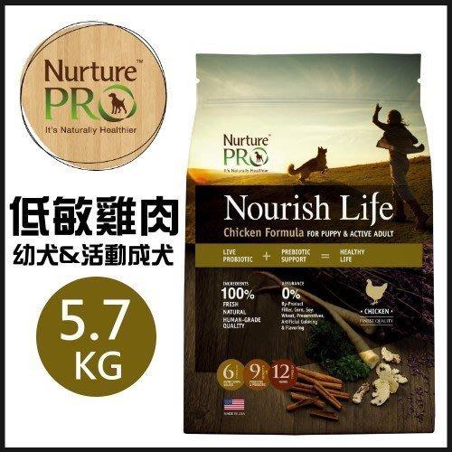 【含運】美國Nurture PRO 天然密碼低敏雞肉幼犬&活動成犬5.7kg
