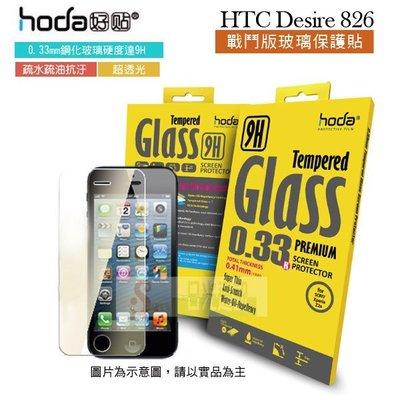 s日光通訊@HODA-GLA HTC Desire 826 戰鬥版 防爆鋼化玻璃保護貼/ 保護膜/ 螢幕膜/ 螢幕貼 新北市
