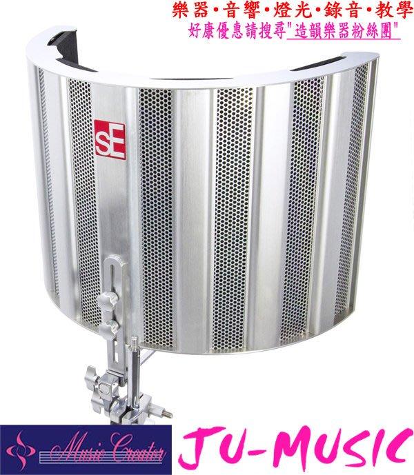 造韻樂器音響- JU-MUSIC - sE Electronics RF SPACE 聲學遮罩 錄音 隔音