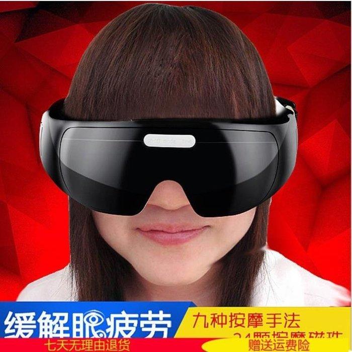 按摩 眼部按摩儀電動護眼儀防磁療儀緩解眼睛疲勞穴位按摩器眼保儀