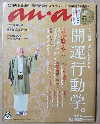 日版 anan 雜誌 No.2170 : 開運行動學+吉澤亮+HiGH&LOW THE WORST+生田斗真