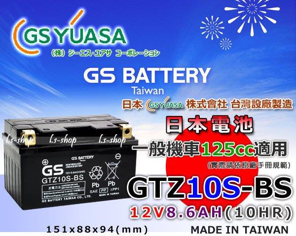 ☼ 台中苙翔電池 ►GTZ10S=TTZ10S GS YUASA 10號機車電瓶 GTX7A-BS 7號加強版機車電池