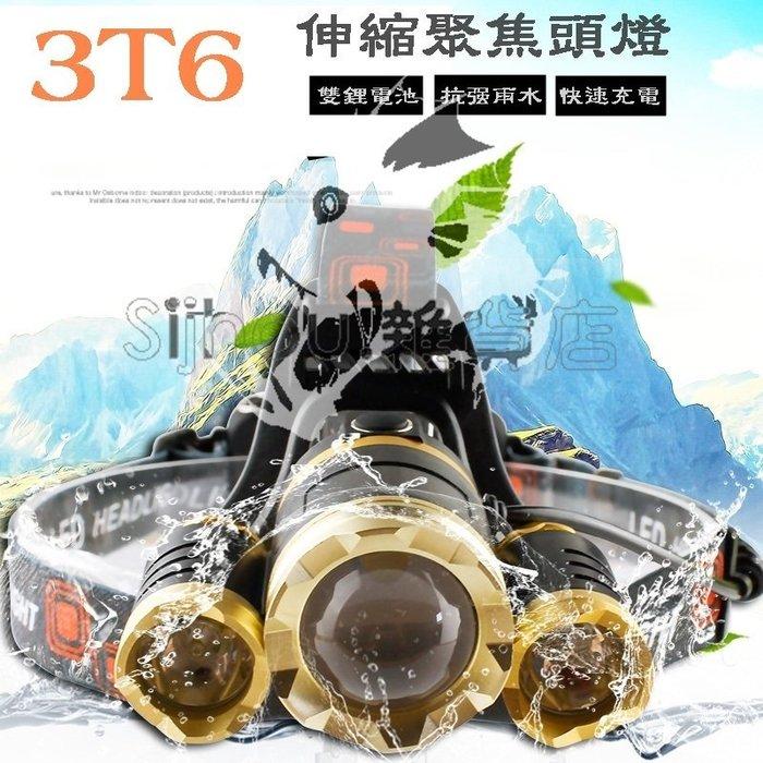 (全配)升級版3T6伸縮聚焦 t6手電筒 自行車 露營 釣魚 頭燈 18650 照明  Q5手電筒 T6頭燈 L2手電筒