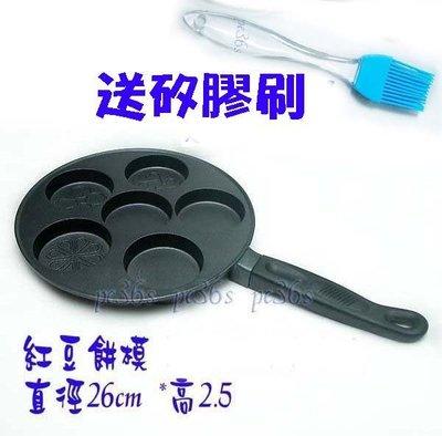 『尚宏』紅豆餅烤盤送矽膠刷 (可做 車輪餅 紅豆餅機 紅豆餅模 紅豆餅爐 煎蛋盤 )