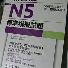 JLPT 日語能力測驗 N5模擬試題極新,有碟,有解題,全5回,自己N5是高分數合格。限樂富交收。