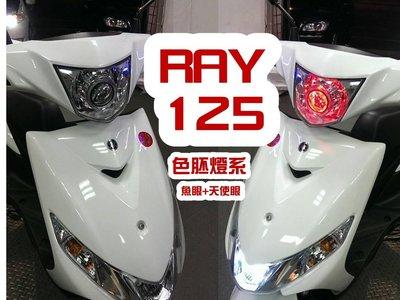 [色胚]YAMAHA山葉機車RAY 125 遠近魚眼大燈+天使眼+HID