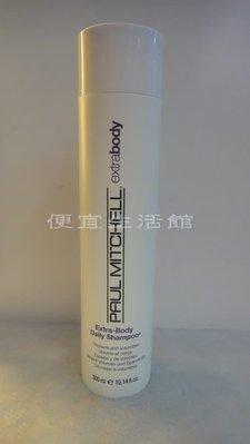 便宜生活館【洗髮精】PAUL MITCHELL 超彈力洗髮精 300ml 提供頭髮彈性與輕盈感