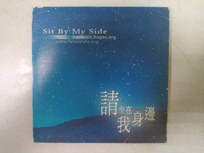 昀嫣音樂(CDa104)   請坐在我身邊 Sit By My Side 法輪大師 真善忍 非賣品 磨損 保存如圖