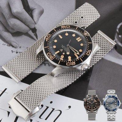 錶配世家適配歐米茄海馬007米蘭錶帶新300蝶飛海洋宇宙omega男錶鋼帶20mm