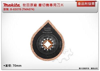 *中崙五金【附發票】牧田 B-65078 (TMA074) 磨切機專用刀片 碳化鎢磨礫#40 適用砂漿移除,磁磚接縫清潔