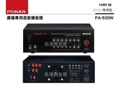 高傳真音響【POKKA PA-500W】 純擴音器公共廣播.販賣車.廣告宣傳車