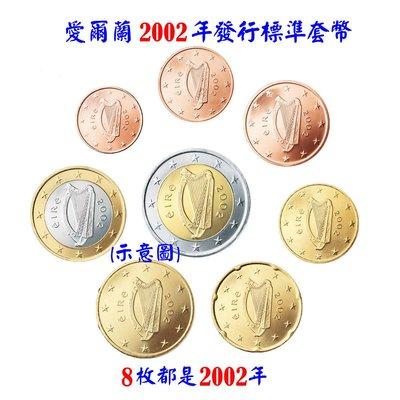 【幣】EURO 愛爾蘭2002歐元發行首年 1 cent ~ 2 Euro 全新8枚一組