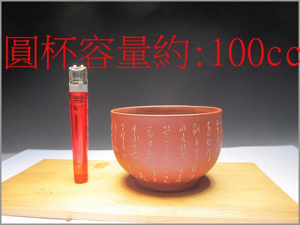 《滿口壺言》A+A+A早期珍藏品圓型手刻心經杯子【中國宜興】約100cc、有七天鑑賞期!