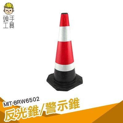 《頭手工具》雪糕筒 錐形桶 橡膠路錐 圓錐反光錐 路障道路警示 停車請勿泊車