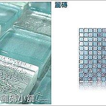 ▧麗磚小舖▨ 「CB5008」。玻璃馬賽克。冰清。銀鉑