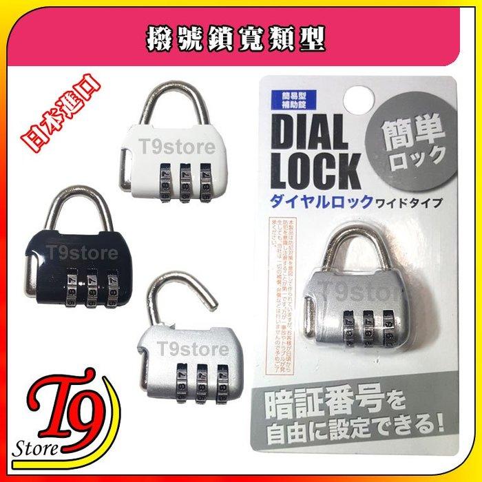 【T9store】日本進口 撥號鎖寬類型【可自由設置PIN碼】