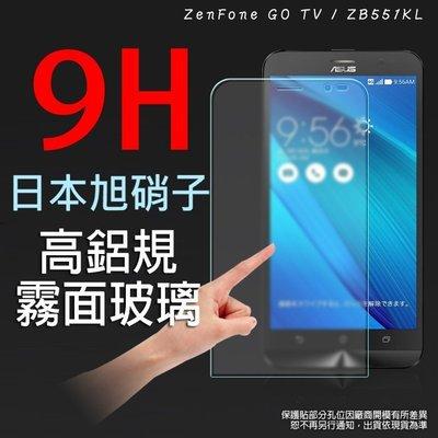 9H 霧面 玻璃螢幕保護貼 日本旭硝子 5.5吋 ZENFONE Go TV/ZB551KL ASUS 華碩 強化玻璃