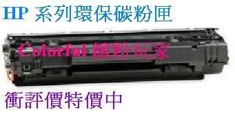 【含稅~繽紛玩家】HP CE285A 85環保碳粉匣M1130/M1210/LJ P1102W/M1132/M1212