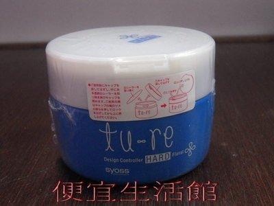 便宜生活館【造型品】日本原裝 syoss tu-re 護髮造型雕塑膏170g (提供高塑力而不油膩)