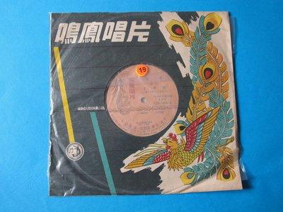 黑膠唱片。 (19)#10吋鳳鳴唱片。(平劇)。 (樂羊子) 編號368。附歌詞。