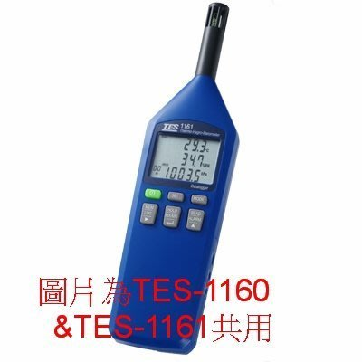 TECPEL 泰菱電子 》TES TES-1160 溫度 濕度 大氣壓力計 溫溼度計 另有TES-1161
