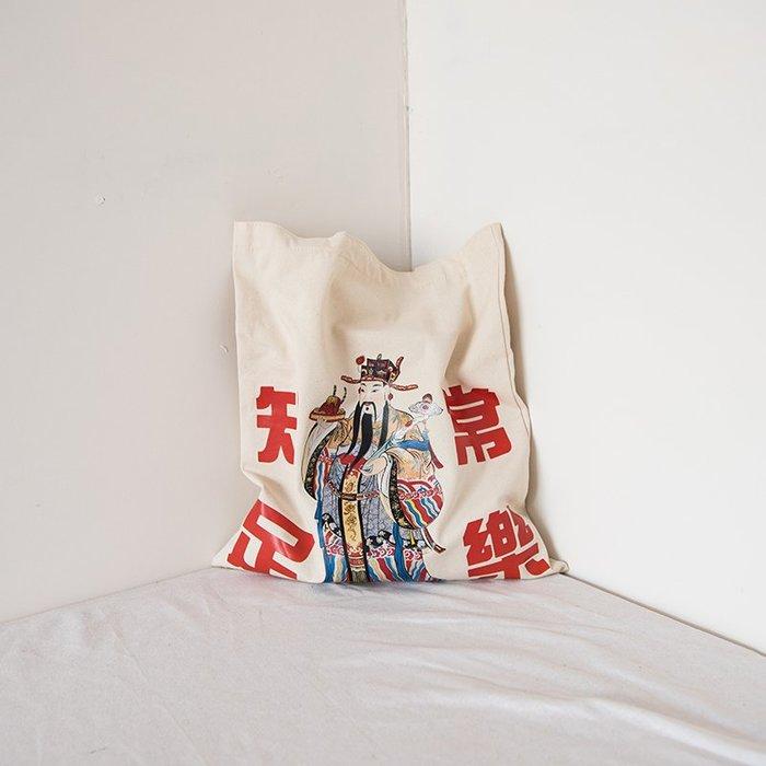 SeyeS 文青自然風台灣style財神教你知足常樂帆布波特包
