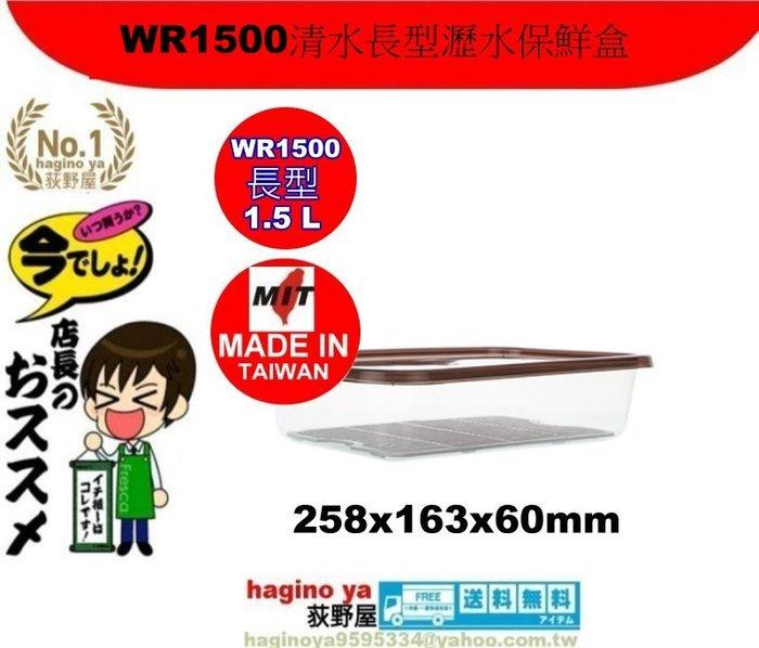 荻野屋/WR1500清水長型瀝水保鮮盒1.5L/冷藏盒/保鮮罐/儲存罐/冷藏盒/密封盒WR-1500/直購價