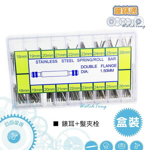 【鐘錶通】錶耳+髮夾栓(管徑1.5mm&管徑0.8mm) 盒裝 ( 長度18~26mm)